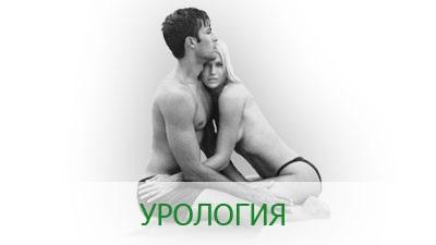urologiya-seksualnoe-vozderzhanie